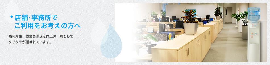 クリクラは事務所・店舗でも多くの方に選ばれて設置率NO.1