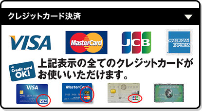 クリクラのお支払はクレジットカード決済できます。